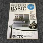AUDIO BASIC VOL.43 2007 SUMMER