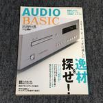 AUDIO BASIC VOL.51 2009 SUMMER