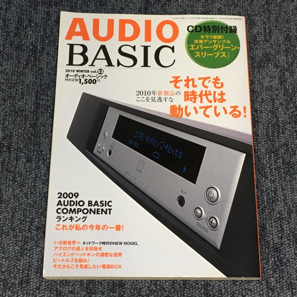 AUDIO BASIC VOL.53 2009 WINTER  画像