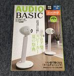 AUDIO BASIC VOL.63 2012 SUMMER