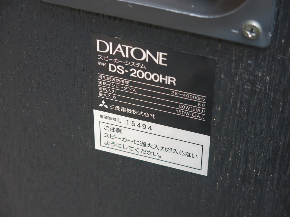 DS-2000HR DIATONE 画像