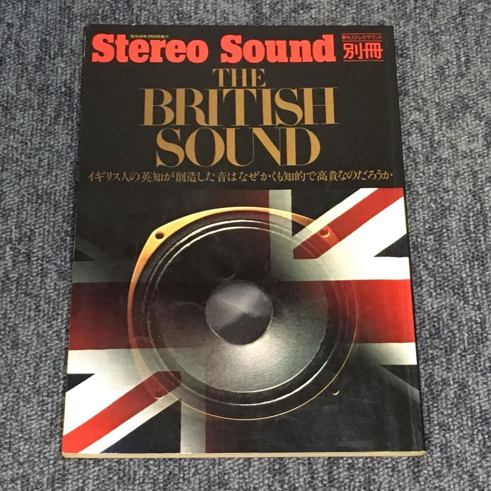 THE BRITISH SOUND/別冊ステレオサウンド  画像