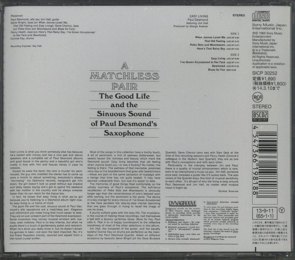 EASY LIVING/PAUL DESMOND PAUL DESMOND 画像
