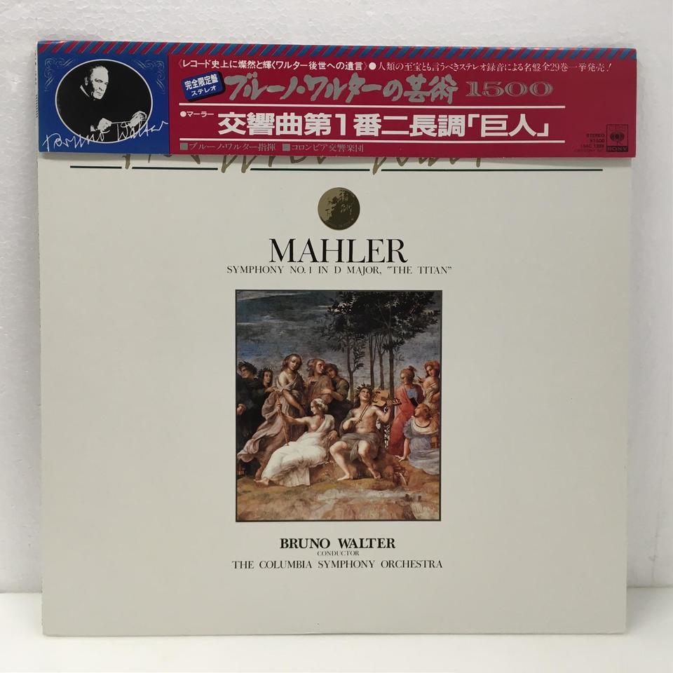 マーラー:交響曲第1番「巨人」 マーラー 画像