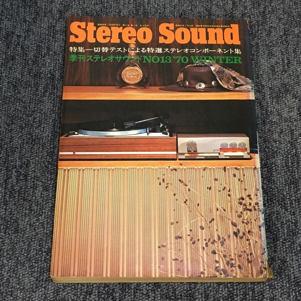 STEREO SOUND NO.013  1970 WINTER/ステレオサウンド 13号 ステレオサウンド 画像