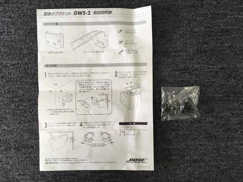 GWS-2 BOSE 画像