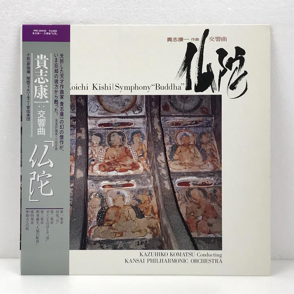 貴志康一:交響曲「仏陀」 貴志康一 画像