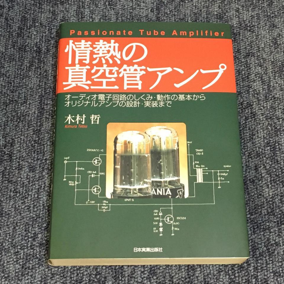 情熱の真空管アンプ 日本実業出版社 画像