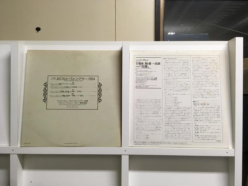 フルトヴェングラー 交響曲名演集5枚セット  画像