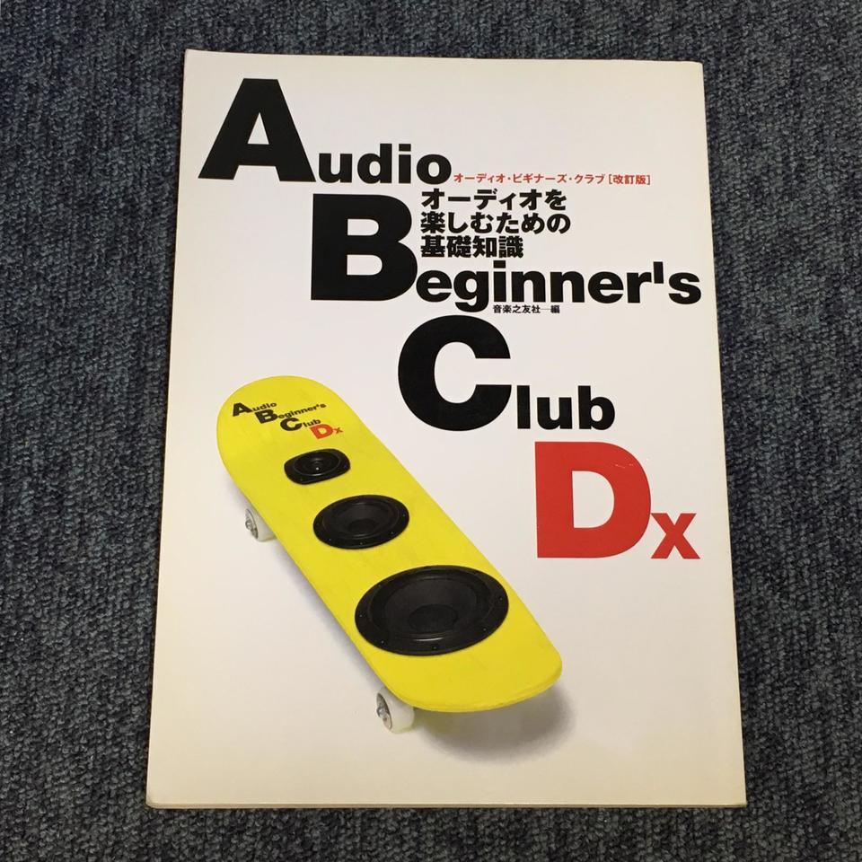 オーディオ・ビギナーズ・クラブ[改訂版] オーディオを楽しむための基礎知識 音楽之友社 画像