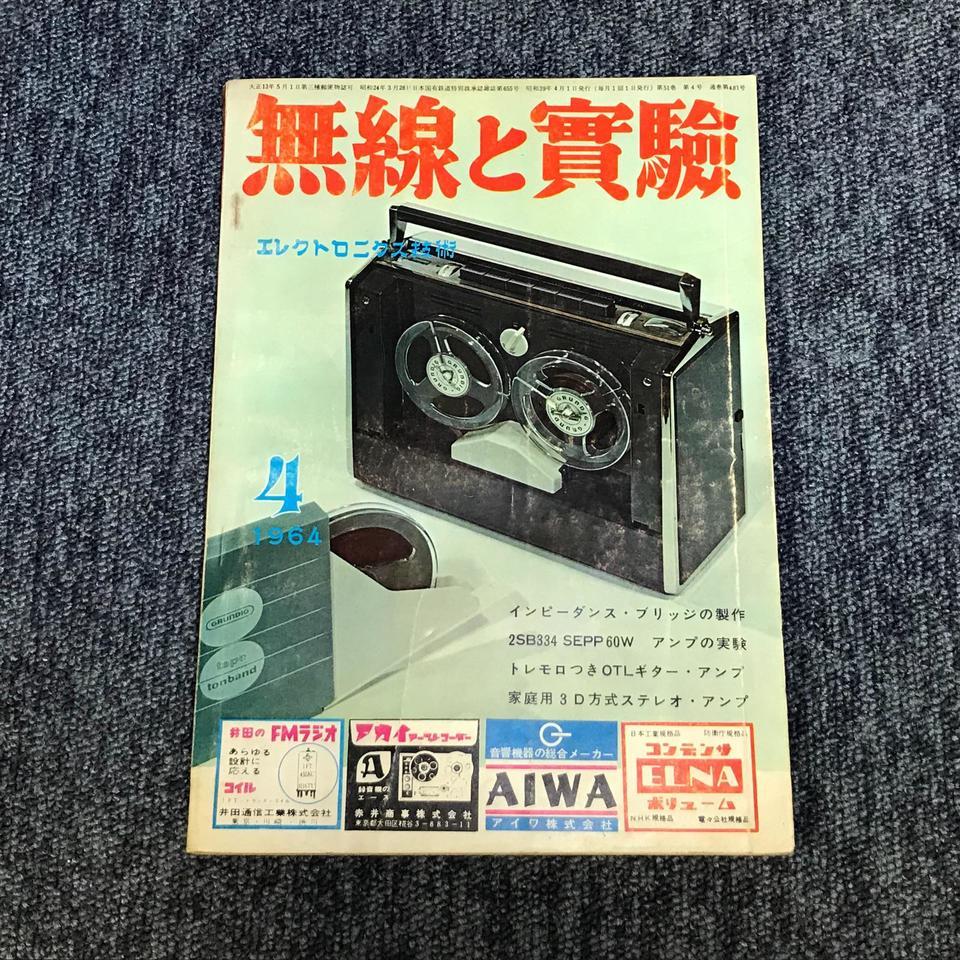 MJ-無線と実験- 1964年04月号  画像