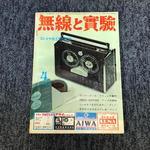 MJ-無線と実験- 1964年04月号