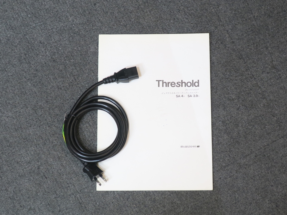 SA/4e Threshold 画像