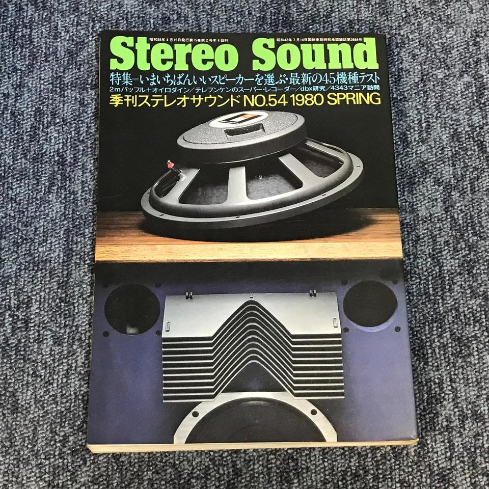STEREO SOUND NO.054 1980 SPRING/ステレオサウンド 54号  画像