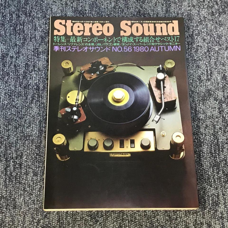 STEREO SOUND NO.056 1980 AUTUMN/ステレオサウンド 56号  画像