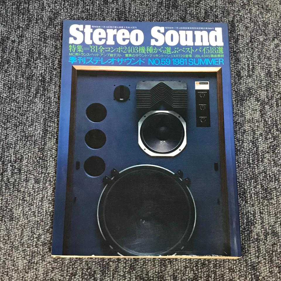 STEREO SOUND NO.059 1981 SUMMER/ステレオサウンド 59号 ステレオサウンド 画像