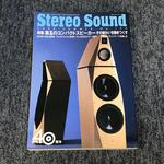 STEREO SOUND NO.159 2006 SUMMER