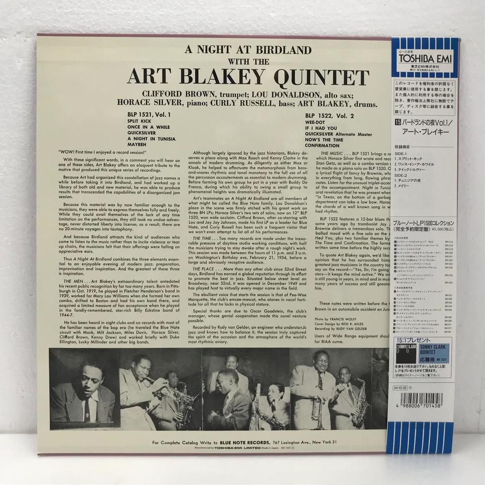 A NIGHT AT BIRDLAND WITH THE ART BLAKEY QUINTET VOLUME 1 ART BLAKEY 画像