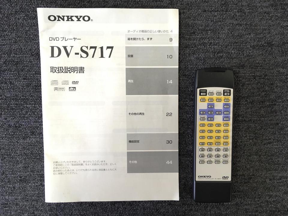 DV-S717 ONKYO 画像