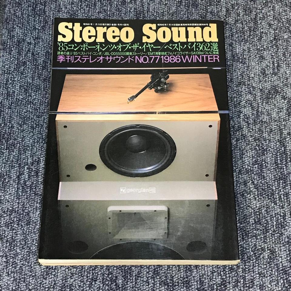 STEREO SOUND NO.077 1986 WINTER/ステレオサウンド 77号 ステレオサウンド 画像