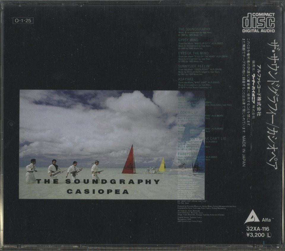 THE SOUNDGARAPHY/CASIOPEA CASIOPEA 画像