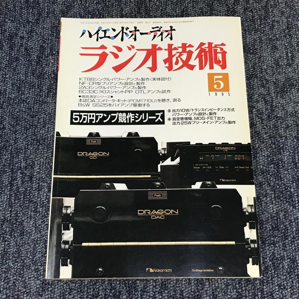 ラジオ技術 1995年05月号  画像