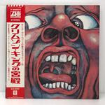 IN THE COURT OF THE CRIMSON KING/KING CRIMSON