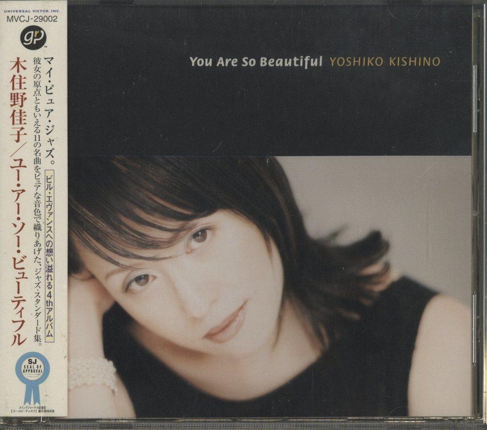 YOU ARE SO BEAUTIFUL/YOSHIKO KISHINO 木住野佳子 画像