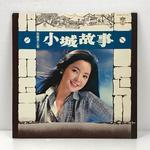小城故事/テレサ・テン