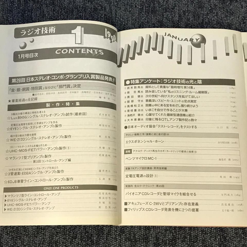 ラジオ技術 1999年01月号  画像