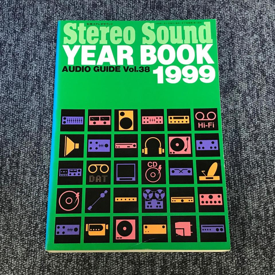 AUDIO & VISUAL GUIDE VOL.38 YEAR BOOK 1999 ステレオサウンド 画像