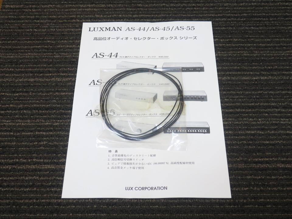 AS-44 LUXMAN 画像