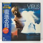 VIRUS ORIGINAL SOUNDTRACK RECORDING