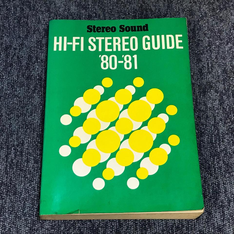 HI-FI STEREO GUIDE VOL.13 '80-'81  画像