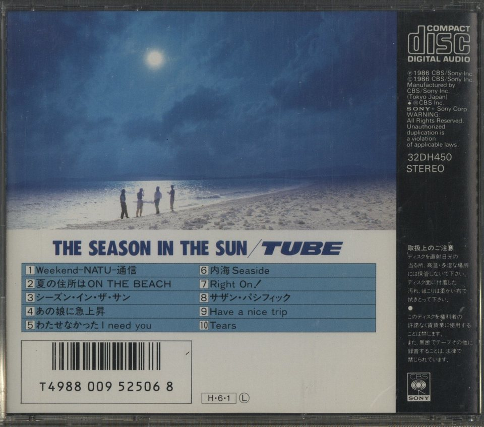 THE SEASON IN THE SUN/TUBE TUBE 画像