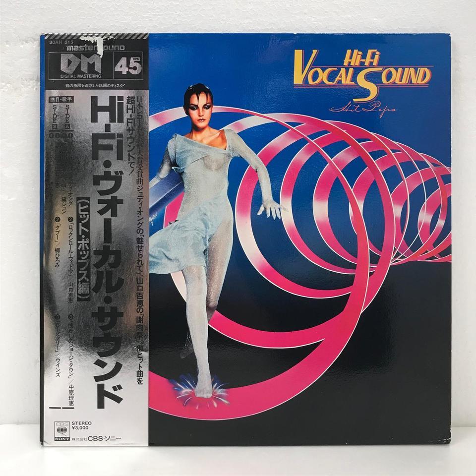 HI-FI VOCAL SOUND (ヒット・ポップス編) V.A. 画像
