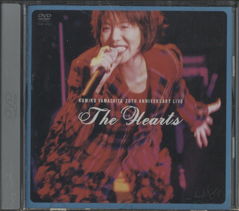 "20TH ANNIVERSARY LIVE ""THE HEARTS""/山下久美子 山下久美子 画像"