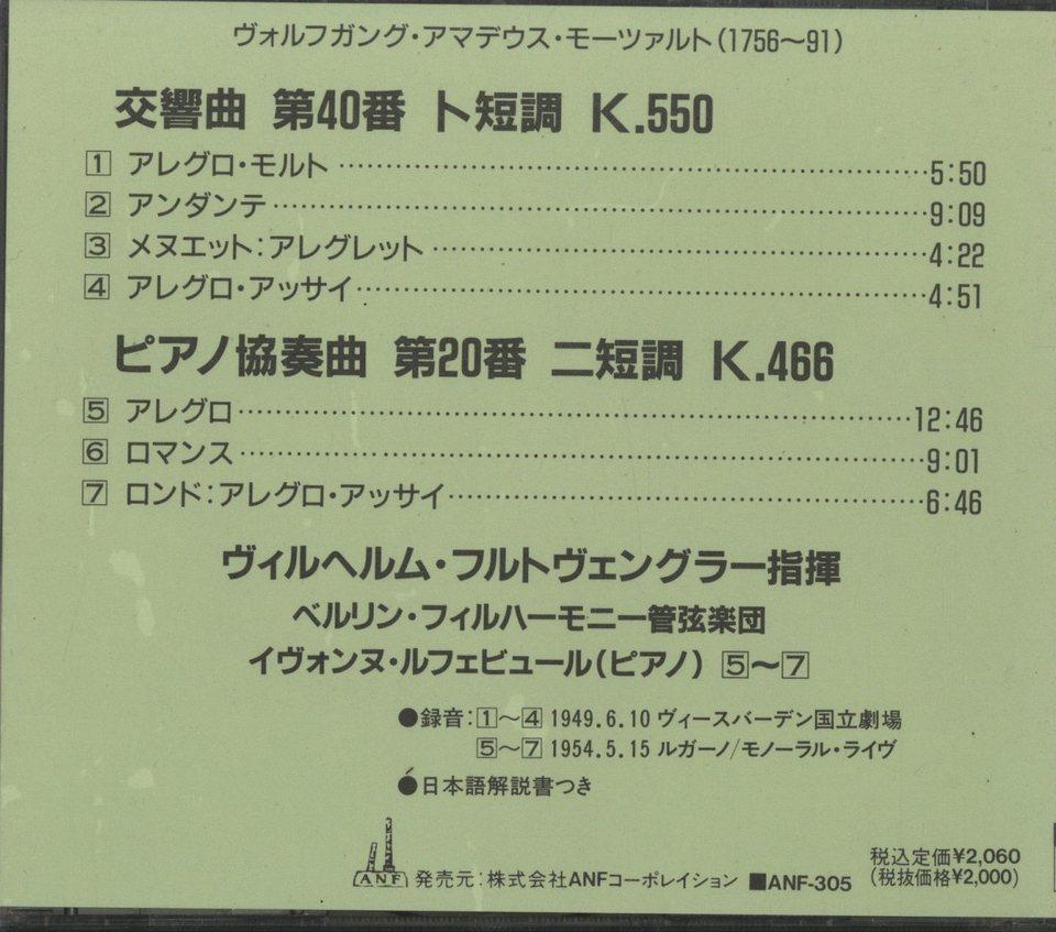モーツァルト:交響曲第40番、ピアノ協奏曲第20番 モーツァルト 画像