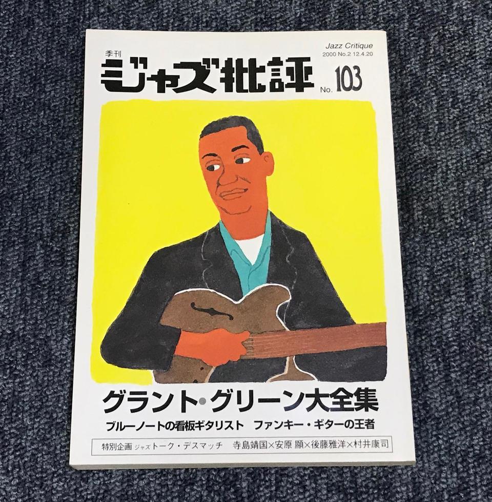 ジャズ批評 NO.103 グラント・グリーン大全集 ジャズ批評社 画像