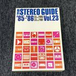 HI-FI STEREO GUIDE VOL.23 '85-'86