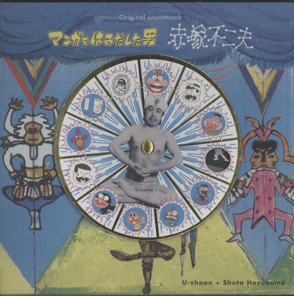 マンガをはみだした男 赤塚不二夫 オリジナル・サウンドトラック U-zhaan/蓮沼執太 画像