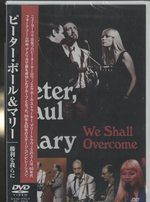 【未開封】WE SHALL OVERCOME/PETER, PAUL&MARY