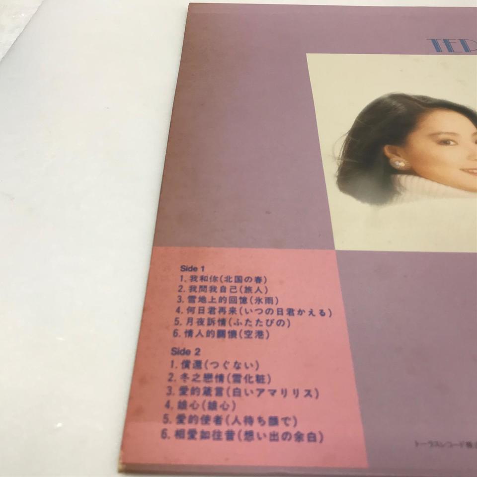 TSUGUNAI/TERESA TENG テレサ・テン (鄧麗君) 画像