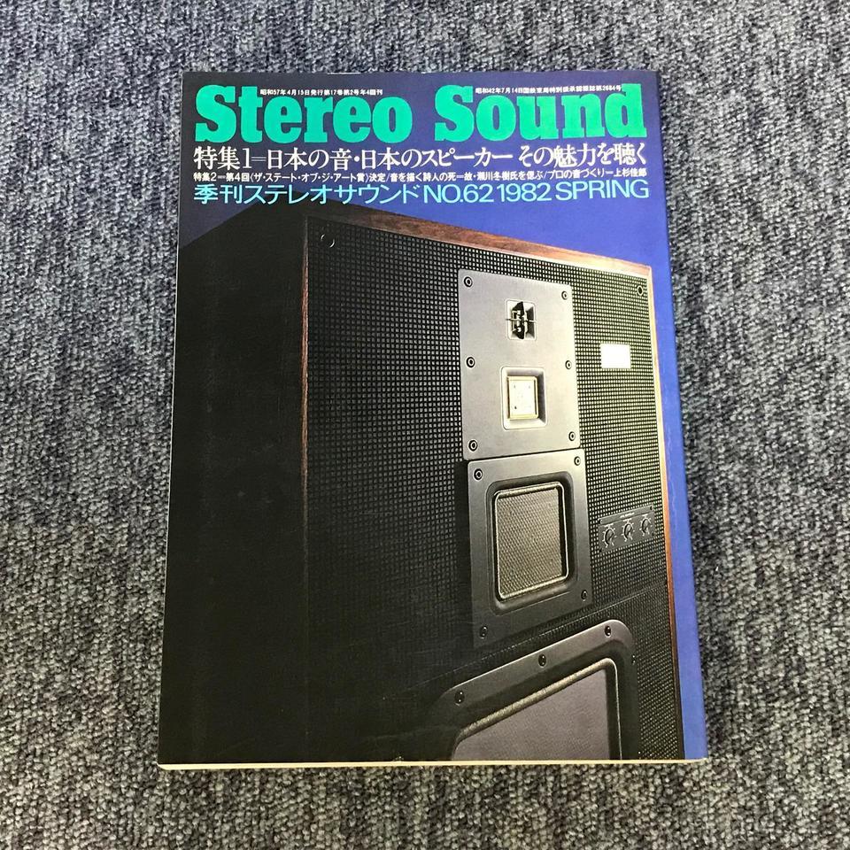 STEREO SOUND NO.062 1982 SPRING/ステレオサウンド 62号 ステレオサウンド 画像