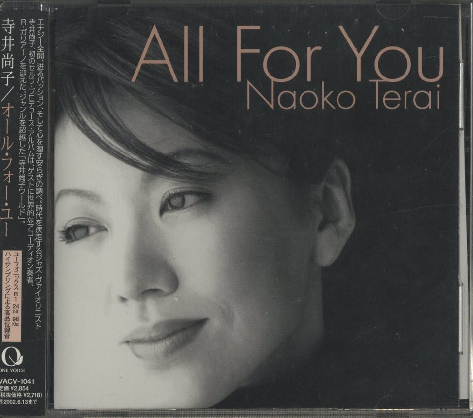 ALL FOR YOU/NAOKO TERAI 寺井尚子 画像