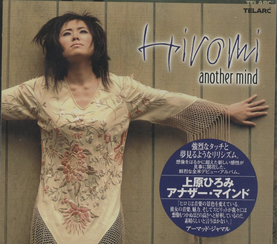 ANOTHER MIND/HIROMI UEHARA 上原ひろみ 画像