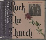 ROCK THE CHURCH : DELTA GOSPEL ANTHOLOGY