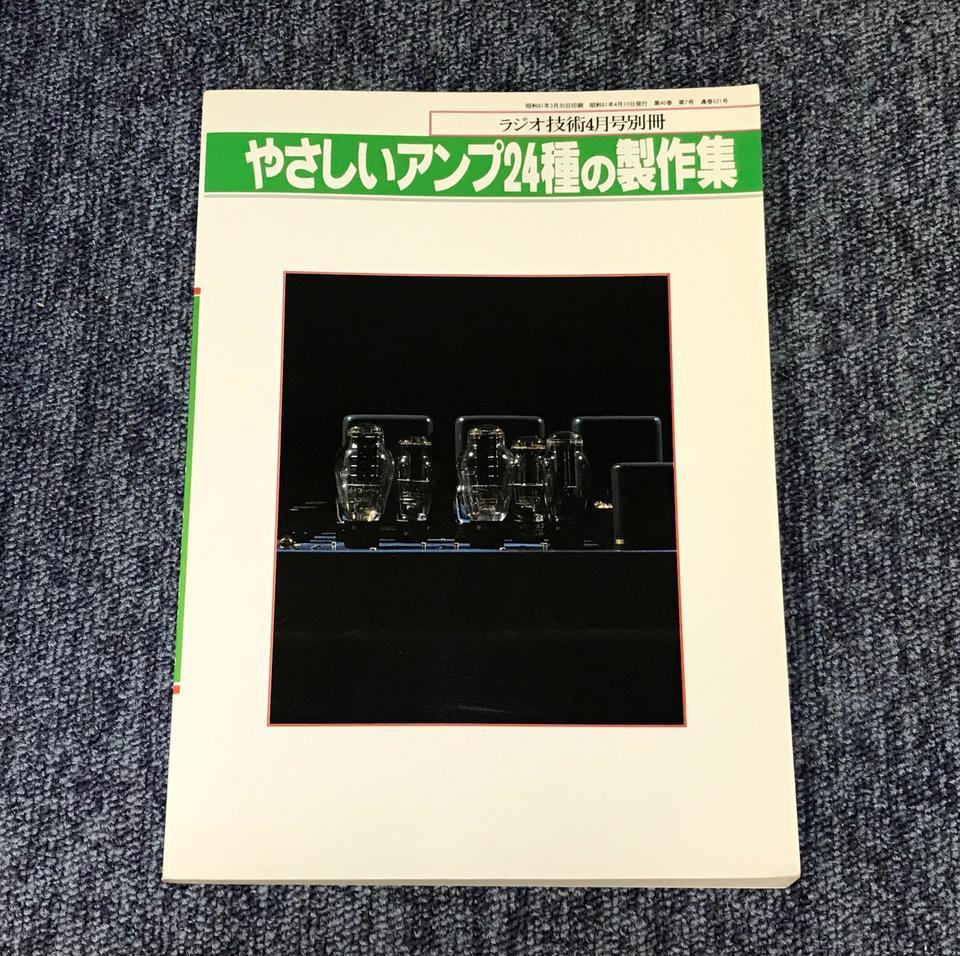 やさしいアンプ24種の制作集 ラジオ技術社 画像