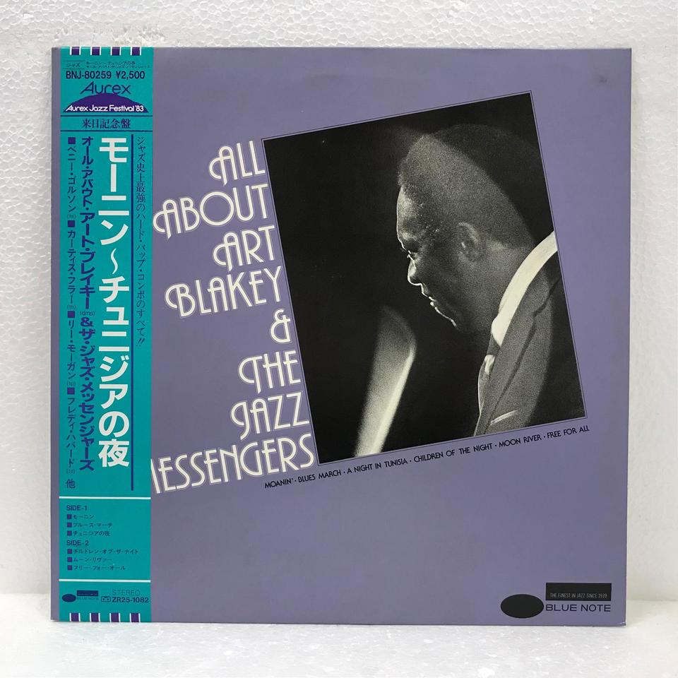ALL ABOUT THE JAZZ MESSENGERS/ART BLAKEY & THE JAZZ MESSNGERS ART BLAKEY & THE JAZZ MESSNGERS 画像
