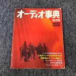 オーディオ事典 1981年版/AUDIO SAFARI